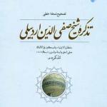 نگاهی به تذکره شیخ صفی الدین اردبیلی