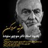 دکتر پورجوادی: استاد منوچهر ستوده آخرین بازمانده نسلی از ایراندوستان بود