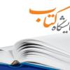 با چهل عنوان کتاب؛ حضور انتشارات آکادمی مطالعات ایرانی لندن در نمایشگاه کتاب تهران