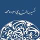 خبر انتشار کتاب «تفسیر ساختاری سوره حمد» تألیف دکتر سید سلمان صفوی