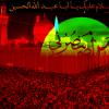 ثارالله (ع) نماد تقریب تصوف و مذاهب خمسه اسلامی
