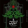 """کتاب تمنای عشق """"تحلیل عرفانی زیارت عاشورا"""" تالیف دکتر سید سلمان صفوی"""
