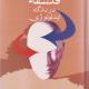 فلسفه در دادگاه ایدئولوژی  اثر جدید دکتر رضا داوری اردکانی (رئیس فرهنگستان علوم و استاد فلسفه دانشگاه تهران)