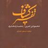 گفتوگو با مسعود انصاری، مترجم تفسیر کشاف  تفسیری بلیغ، اما دشوار
