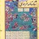 عرفان شاهنامه  شاهکارحماسی، عرفانی و حکمی جهانی ایرانیان