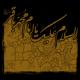 احادیثی در باب اخلاق فردی و اجتماعی از امام محمد باقر علیه السلام