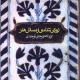 زیبایی شناسی و مسائل هنر از دیدگاه ابوحیان توحیدی