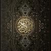 روح معنا در تفسیر قرآن کریم