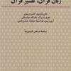 زبان قرآن، تفسیر قرآن
