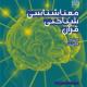 گزارشی از نشست معناشناسی شناختی قرآن