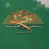نگاهی به کتاب امام صادق(ع) و مذاهب اهل سنت