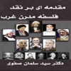 مقدمه ای بر نقد فلسفه مدرن غرب  تالیف دکتر سید سلمان صفوی