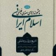 چشماندازهای معنوی و فلسفی اسلام ایرانی