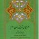 جغرافیای تاریخی جهان اسلام