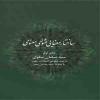 ساختار معنایی مثنوی معنوی تالیف دکتر سید سلمان صفوی برنده جایزه جهانی کتاب سال.
