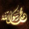 تحقیقات شیخ صفی الدّین اردبیلی قدَّس سرُّهُ، بر احادیث نبوی علیهِ الصَّلوهُ و السَّلام[i]