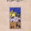 هنر و زیبایی در عرفان ایران
