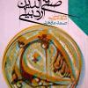 صفی الدین اردبیلی؛ چهره اصیل تصوف آذربایجان