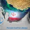 خلیج فارس، خلیج فارس است