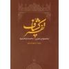 گفتوگو با مسعود انصاری، مترجم تفسیر کشاف زمخشری