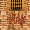 کتاب جریانهای تصوف در آسیای مرکزی منتشر شد