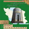 نخستین همایش علمی-بین المللی شیخ العارفین سید صفی الدین اردبیلی به مناسبت هفتصدمین سال رحلت در تهران، کتابخانه ملی ایران در تاریخ ۱۶ دی ماه ۱۳۹۲ برگزار شد.