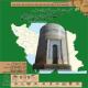 نخستین همایش بینالمللی بزرگداشت شیخ صفیالدین اردبیلی برگزار شد