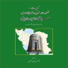خبر انتشار کتاب چکیده مقالات نخستین همایش علمی شیخ العارفین سید صفی الدین اردبیلی