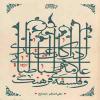 کتاب 'اداراکات اعتباری علامه طباطبایی(ره) و فلسفه فرهنگ' نوشته دکتر علی اصغر مصلح