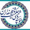 گزارش هفته نامه صدا از کارنامه سوال برانگیز خسروپناه در موسسه پژوهشی حکمت و فلسفه ایران