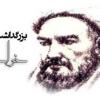 خواجه نصیرالدین طوسی، حکیم شیعی