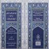 خبر انتشار کتاب شیخ صفی الدین اردبیلی در آیینه عرفان، هنر و سیاست