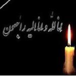 پیام تسلیت به ریاست جمهور محترم  اسبق جمهوری إسلامی ایران سید محمد خاتمی