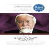 ماهنامه فرهنگ اسلامی -اردیبهشت ماه ۱۳۹۴ – شماره مسلسل ۲۲