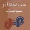 """""""علم، اخلاق و سیاست""""، اثر جدید دکتر رضا داوری اردکانی"""