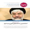 ماهنامه فرهنگ اسلامی – خرداد ۱۳۹۴ – شماره مسلسل ۲۳