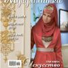 انتشار شماره بیست ویکم مجله مسلمانکا