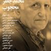 به یاد دکتر محمد جعفر محجوب؛ مرد ادب و فرهنگ