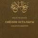 ترجمه تاتاری بخش حکمتها و کلمات قصار نهج البلاغه منتشر شد