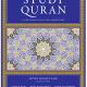 قرآن شناخت-۱ – پروفسور سید حسین نصر