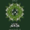 کتاب «سلطان العارفین شیـخ صفـیالـدین اردبیلی»  منتشر شد.