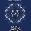 کتاب «زاهدنامه؛ سیر زندگی و احوالات شیخ زاهد گیلانی»  تالیف مهوشالسادات علوی منتشر شد