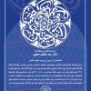 دانشنامه معاصر قرآن کریم  سرپرست علمی و سرویراستار دکتر سید سلمان صفوی
