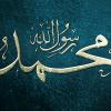 خاتمیت حضرت محمد(ص) و اسلام