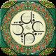 چهار قُل یا چارقل – مستدرک دانشنامه معاصر قرآن کریم
