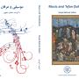 کتاب «موسیقی و عرفان» تالیف دکتر سید سلمان صفوی به زبان انگلیسی و فارسی از سوی آکادمی مطالعات ایرانی لندن منتشر شد.