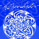 مراسم رونمایی از چاپ دوم دانشنامه معاصر قرآن کریم در ایکنا