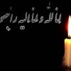 عروج ملکوتی حضرت آیت الله حاج شیخ عبدالرحیم ملکیان به مبدا اعلی