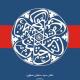 کتاب «ارکان فلسفه هنر اسلامی» تالیف دکتر سید سلمان صفوی در ۲۰۶ صفحه مصور رنگی در تهران و لندن منتشر شد.