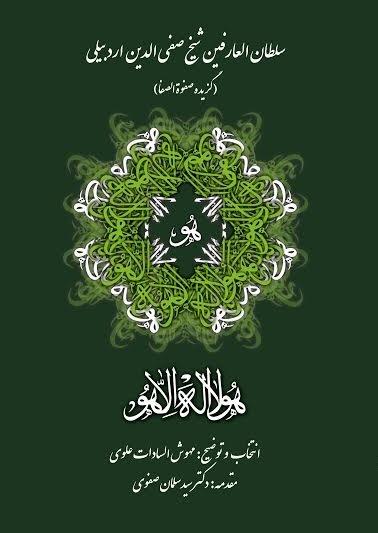 كتاب «سلطان العارفین شيـخ صفـيالـدين اردبيلي»  منتشر شد.